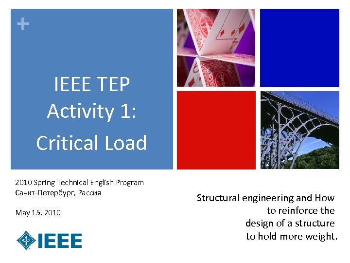+ IEEE TEP Activity 1: Critical Load 2010 Spring Technical English Program Санкт-Петербург, Рассия