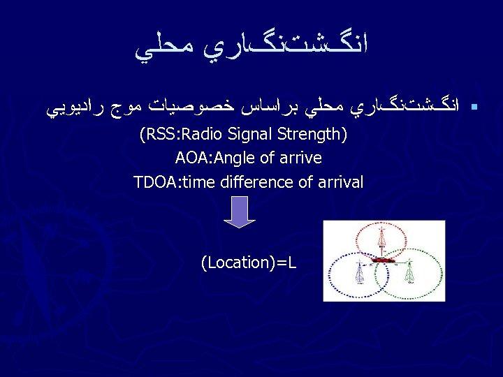 ﺍﻧگﺸﺖﻧگﺎﺭﻱ ﻣﺤﻠﻲ § ﺍﻧگﺸﺖﻧگﺎﺭﻱ ﻣﺤﻠﻲ ﺑﺮﺍﺳﺎﺱ ﺧﺼﻮﺻﻴﺎﺕ ﻣﻮﺝ ﺭﺍﺩﻳﻮﻳﻲ (RSS: Radio Signal Strength)