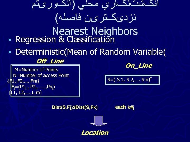 ﺍﻧگﺸﺖﻧگﺎﺭﻱ ﻣﺤﻠﻲ )ﺍﻟگﻮﺭیﺘﻢ ( ﻧﺰﺩیکﺘﺮیﻦ ﻓﺎﺻﻠﻪ Nearest Neighbors Regression & Classification § Deterministic(Mean