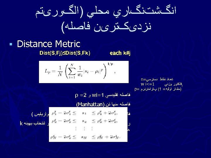 ﺍﻧگﺸﺖﻧگﺎﺭﻱ ﻣﺤﻠﻲ )ﺍﻟگﻮﺭیﺘﻢ ﻧﺰﺩیکﺘﺮیﻦ ﻓﺎﺻﻠﻪ( each k#j Distance Metric ) Dist(S, Fj)≤Dist(S, Fk