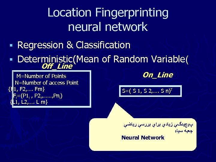 Location Fingerprinting neural network Regression & Classification § Deterministic(Mean of Random Variable( § Off_Line