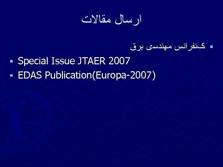 ﺍﺭﺳﺎﻝ ﻣﻘﺎﻻﺕ § کﻨﻔﺮﺍﻧﺲ ﻣﻬﻨﺪﺳی ﺑﺮﻕ § Special Issue JTAER 2007 § EDAS