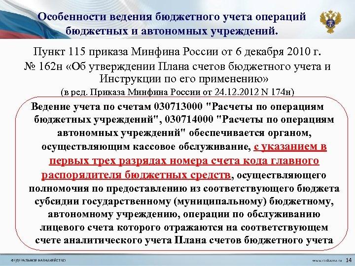 Особенности ведения бюджетного учета операций бюджетных и автономных учреждений. Пункт 115 приказа Минфина России