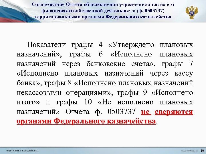 Согласование Отчета об исполнении учреждением плана его финансово-хозяйственной деятельности (ф. 0503737) территориальными органами Федерального