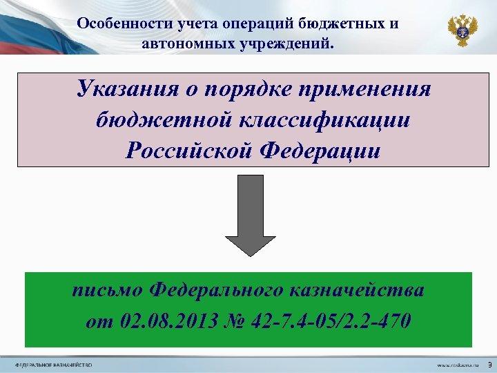Особенности учета операций бюджетных и автономных учреждений. Указания о порядке применения бюджетной классификации Российской