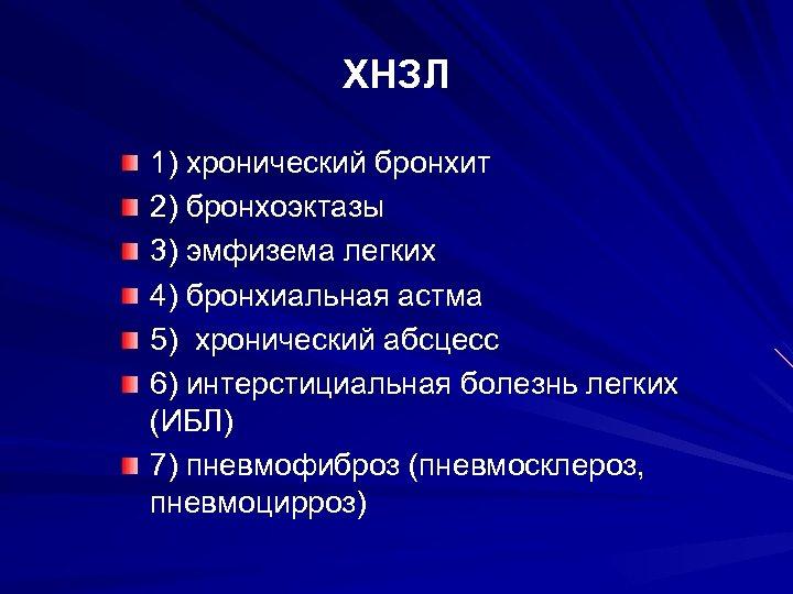 ХНЗЛ 1) хронический бронхит 2) бронхоэктазы 3) эмфизема легких 4) бронхиальная астма 5) хронический