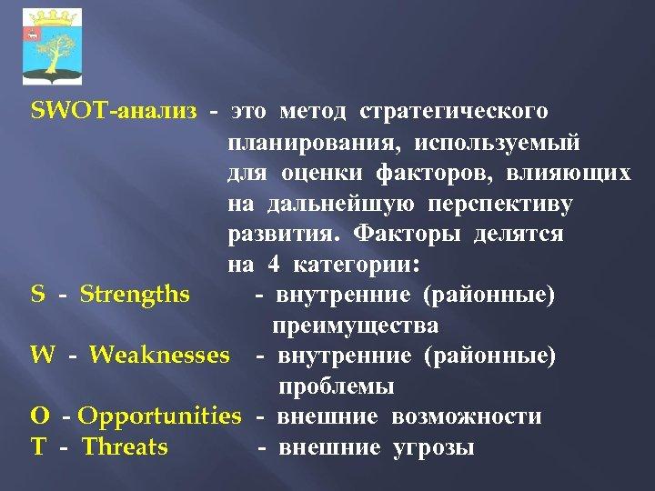 SWOT-анализ - это метод стратегического планирования, используемый для оценки факторов, влияющих на дальнейшую перспективу