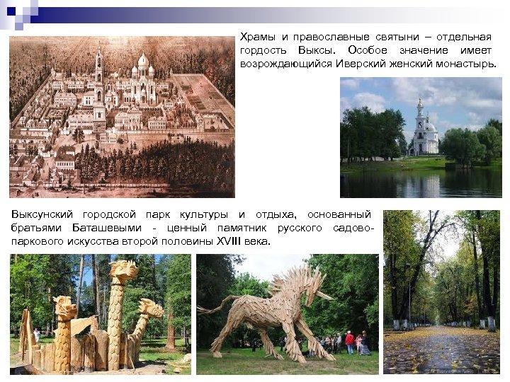 Храмы и православные святыни – отдельная гордость Выксы. Особое значение имеет возрождающийся Иверский женский