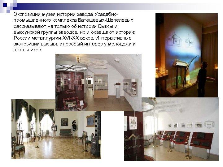 Экспозиции музея истории завода Усадебнопромышленного комплекса Баташевых-Шепелевых рассказывают не только об истории Выксы и