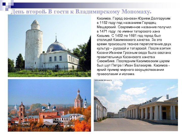 День второй. В гости к Владимирскому Мономаху. Касимов. Город основан Юрием Долгоруким в 1152