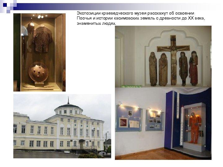 Экспозиции краеведческого музея расскажут об освоении Поочья и истории касимовских земель с древности до