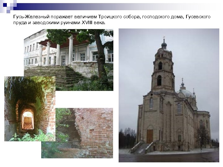 Гусь-Железный поражает величием Троицкого собора, господского дома, Гусевского пруда и заводскими руинами XVIII века.