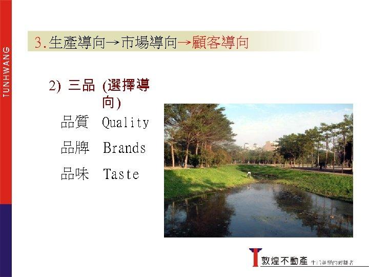 3. 生產導向→市場導向→顧客導向 4 C' (消費者導向 ) 2) 三品 (選擇導 向) 品質 Quality 品牌 Brands