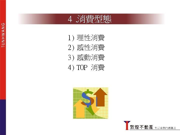 4. 消費型態 1) 理性消費 2) 感性消費 3) 感動消費 4) TOP 消費