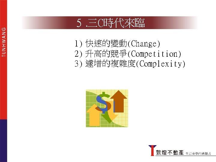 5. 三C時代來臨 1) 快速的變動(Change) 2) 升高的競爭(Competition) 3) 遽增的複雜度(Complexity)