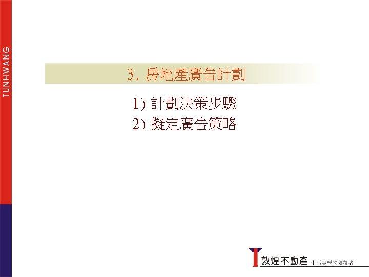 3. 房地產廣告計劃 1) 計劃決策步驟 2) 擬定廣告策略 傳統的行銷想法