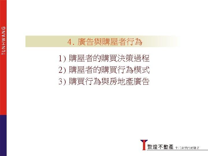 4. 廣告與購屋者行為 1) 購屋者的購買決策過程 2) 購屋者的購買行為模式 傳統的行銷想法 3) 購買行為與房地產廣告
