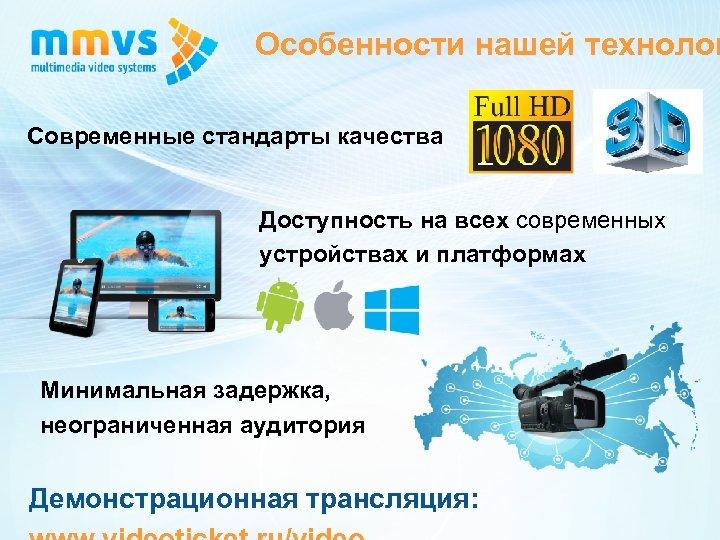 Особенности нашей технолог Современные стандарты качества Доступность на всех современных устройствах и платформах Минимальная