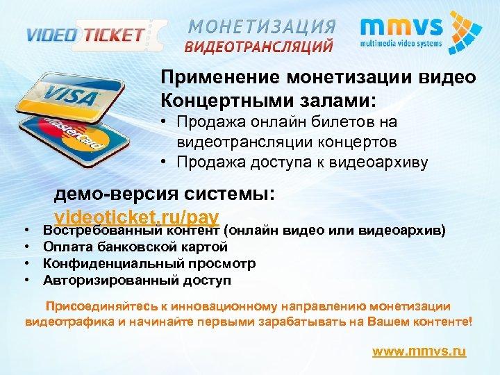 Применение монетизации видео Концертными залами: • Продажа онлайн билетов на видеотрансляции концертов • Продажа
