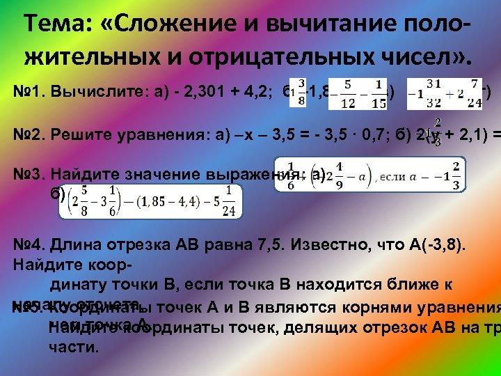 Тема: «Сложение и вычитание положительных и отрицательных чисел» . № 1. Вычислите: а) -