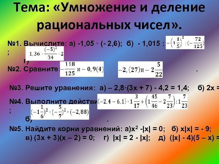 Тема: «Умножение и деление рациональных чисел» . № 1. Вычислите: а) -1, 05 ·
