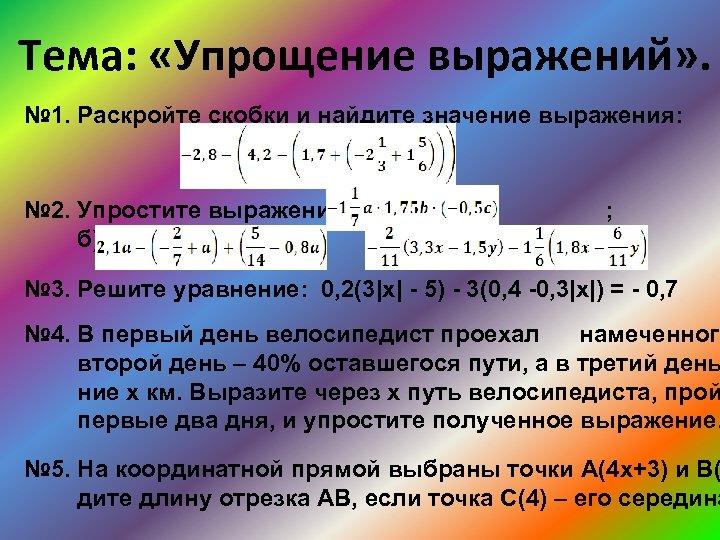 Тема: «Упрощение выражений» . № 1. Раскройте скобки и найдите значение выражения: № 2.