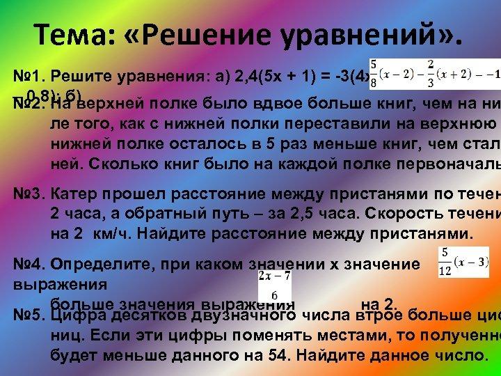 Тема: «Решение уравнений» . № 1. Решите уравнения: а) 2, 4(5 х + 1)