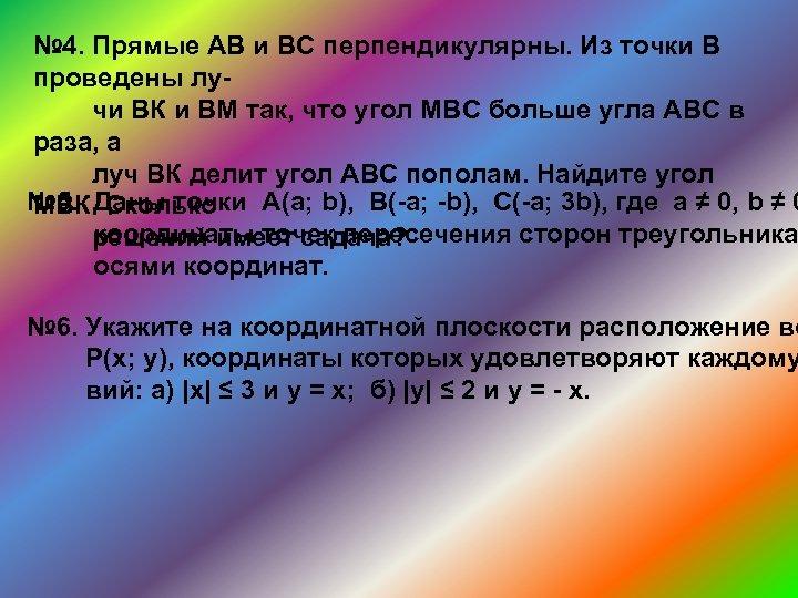 № 4. Прямые АВ и ВС перпендикулярны. Из точки В проведены лучи ВК и