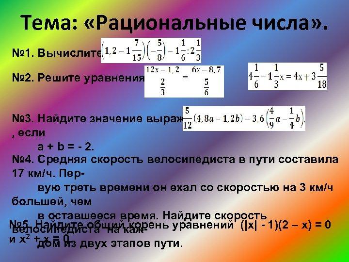 Тема: «Рациональные числа» . № 1. Вычислите: № 2. Решите уравнения: а) ; б)