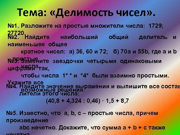 Тема: «Делимость чисел» . № 1. Разложите на простые множители числа: 1729; 27720. №