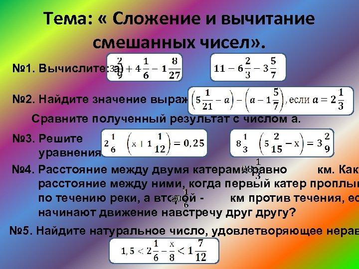 Тема: « Сложение и вычитание смешанных чисел» . № 1. Вычислите: а) ; б)