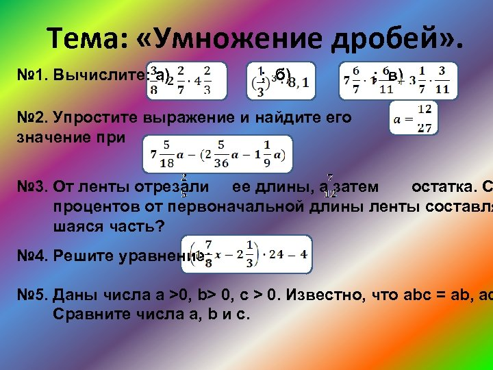 Тема: «Умножение дробей» . № 1. Вычислите: а) ; б) ; в) № 2.