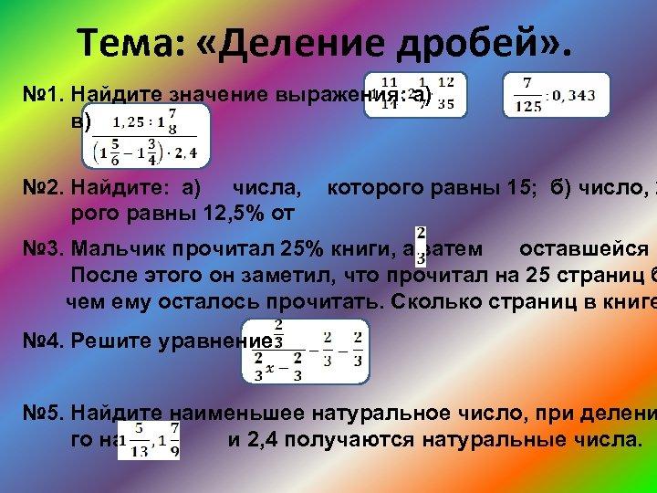 Тема: «Деление дробей» . № 1. Найдите значение выражения: а) в) № 2. Найдите: