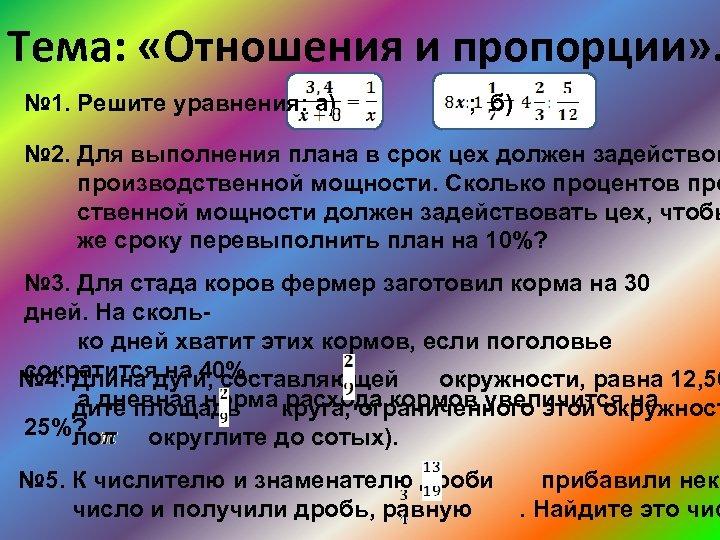 Тема: «Отношения и пропорции» . № 1. Решите уравнения: а) ; б) № 2.