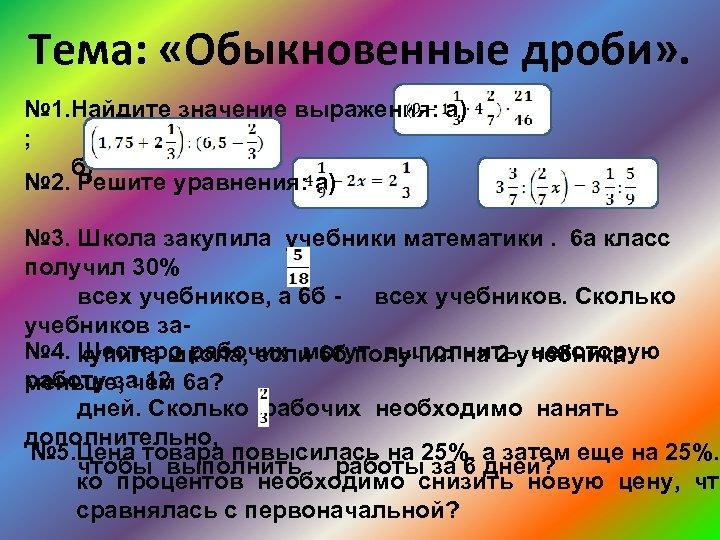 Тема: «Обыкновенные дроби» . № 1. Найдите значение выражения: а) ; б) № 2.