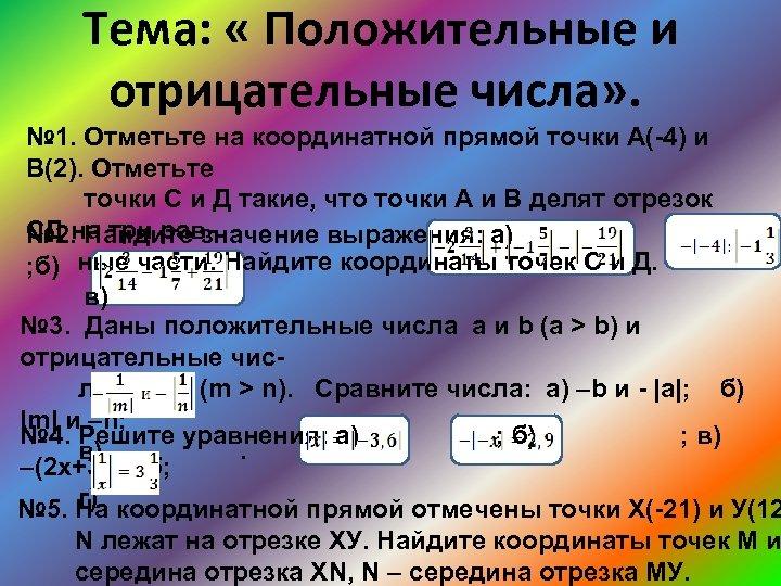 Тема: « Положительные и отрицательные числа» . № 1. Отметьте на координатной прямой точки