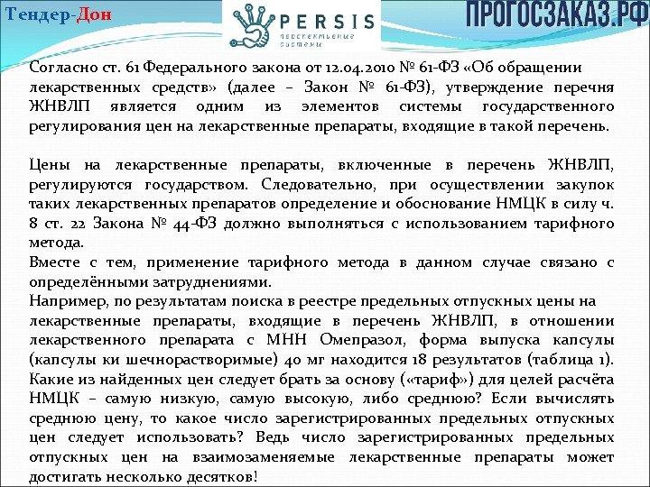Тендер-Дон Согласно ст. 61 Федерального закона от 12. 04. 2010 № 61 -ФЗ «Об