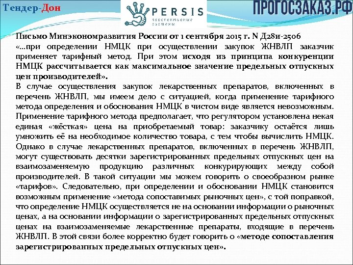 Тендер-Дон Письмо Минэкономразвития России от 1 сентября 2015 г. N Д 28 и-2506 «…при