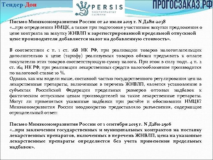 Тендер-Дон Письмо Минэкономразвития России от 20 июля 2015 г. N Д 28 и-2038 «…при