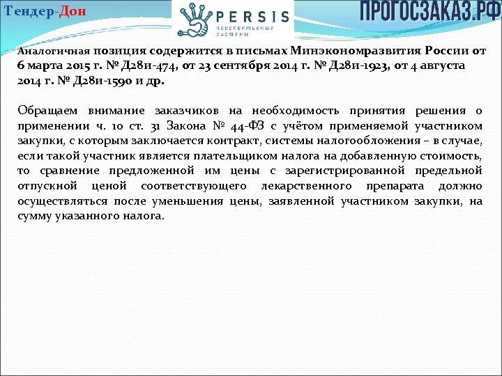 Тендер-Дон Аналогичная позиция содержится в письмах Минэкономразвития России от 6 марта 2015 г. №