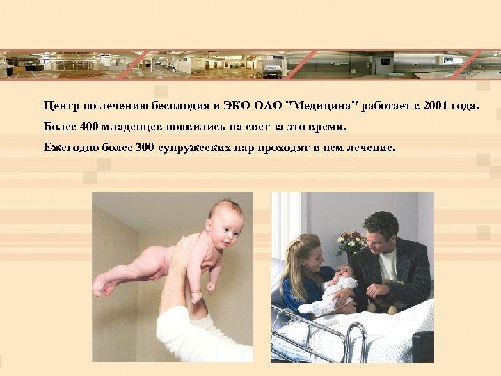 Центр по лечению бесплодия и ЭКО ОАО