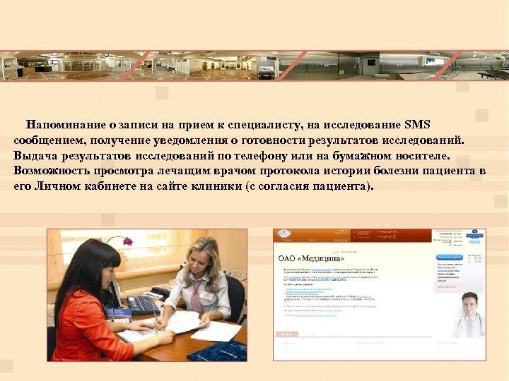 Напоминание о записи на прием к специалисту, на исследование SMS сообщением, получение уведомления