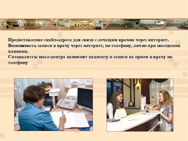 Предоставление скайп-адреса для связи с лечащим врачом через интернет. Возможность записи к врачу через