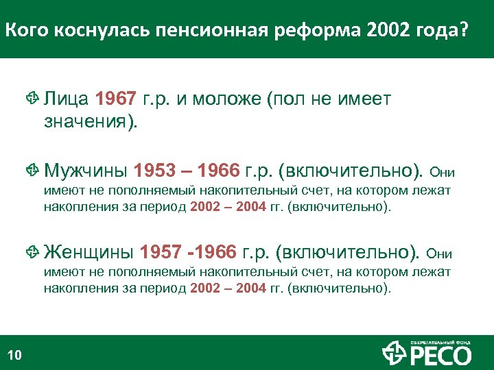 Кого коснулась пенсионная реформа 2002 года? Лица 1967 г. р. и моложе (пол не