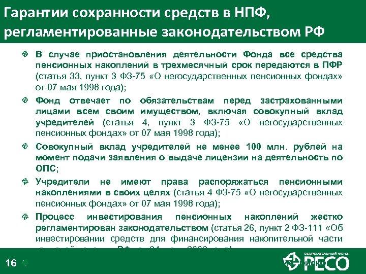 Гарантии сохранности средств в НПФ, регламентированные законодательством РФ 16 В случае приостановления деятельности Фонда