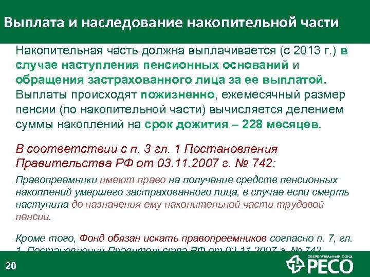 Выплата и наследование накопительной части Накопительная часть должна выплачивается (с 2013 г. ) в