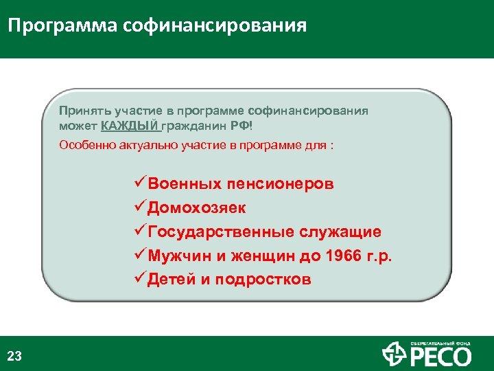Программа софинансирования Принять участие в программе софинансирования может КАЖДЫЙ гражданин РФ! Особенно актуально участие