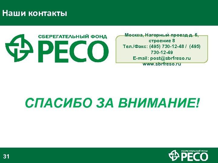 Наши контакты Москва, Нагорный проезд д. 6, строение 8 Тел. /Факс: (495) 730 -12