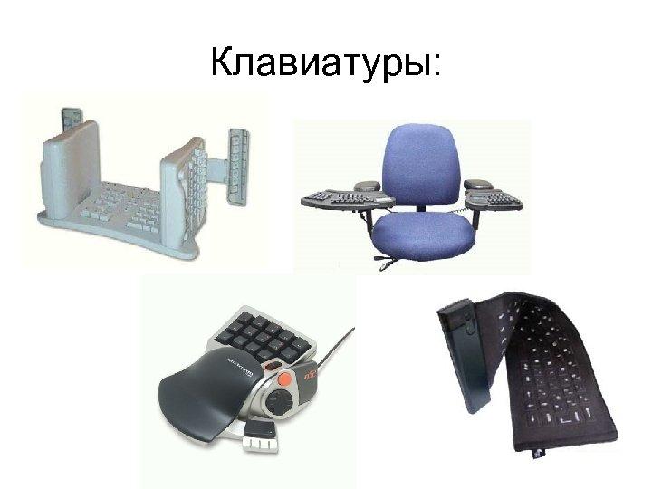 Клавиатуры: