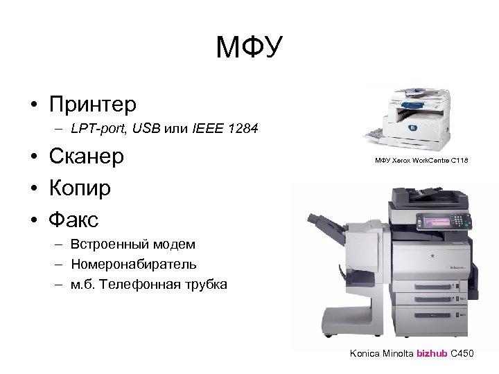 МФУ • Принтер – LPT-port, USB или IEEE 1284 • Сканер • Копир •